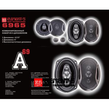 Динамики коаксиальные M6965
